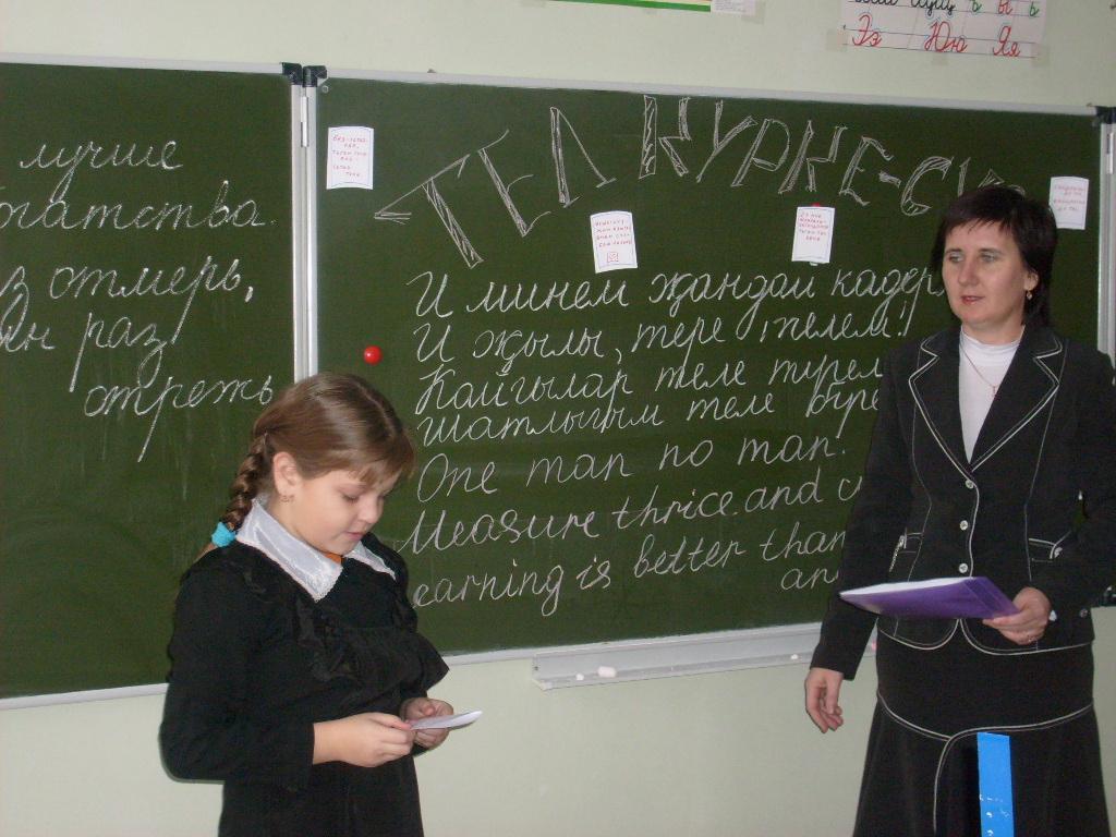 исем темасына презентация , 3 класс, татар теле
